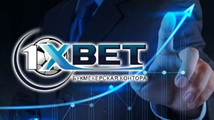 Какие преимущества предлагает БК 1xBet Turkmenistan