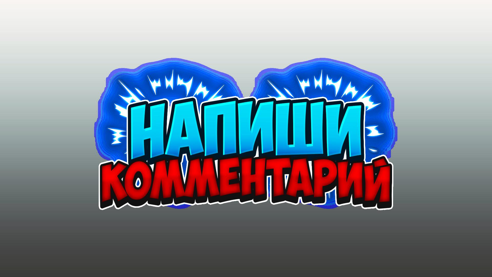 Конкурс комментариев на проекте ChelseaBlues.Ru