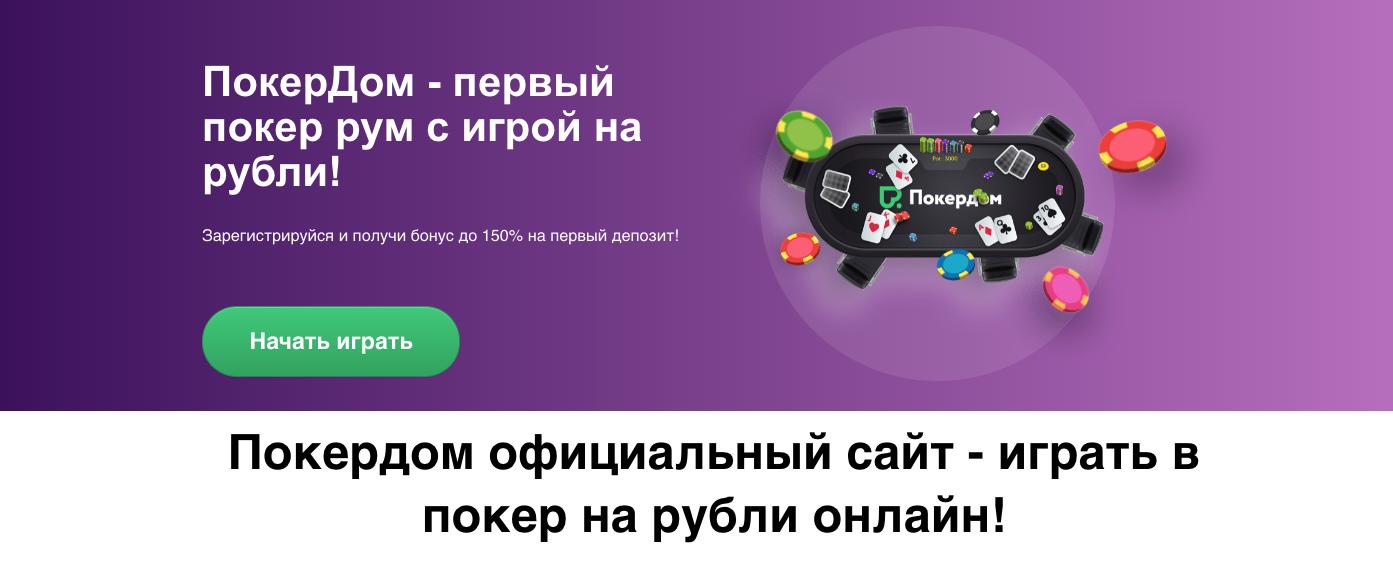 онлайн покер с депозитом от 1 рубля