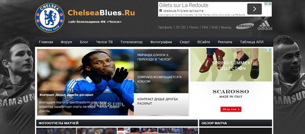Обновление дизайна ChelseaBlues.Ru