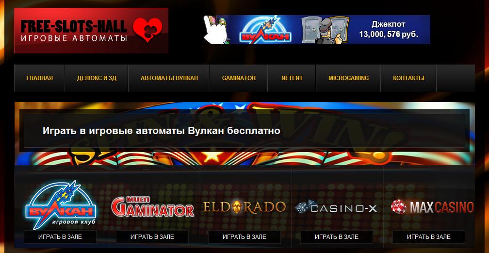 "Казино ""Вулкан"" онлайн"