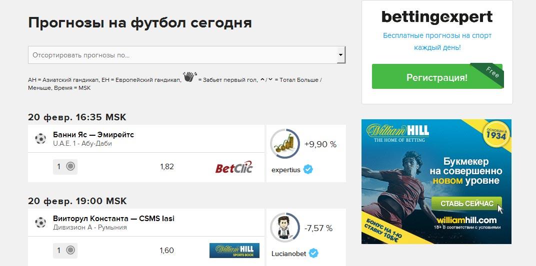 www.bettingexpert.com
