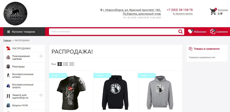 "Интернет магазин ""Sparta"""