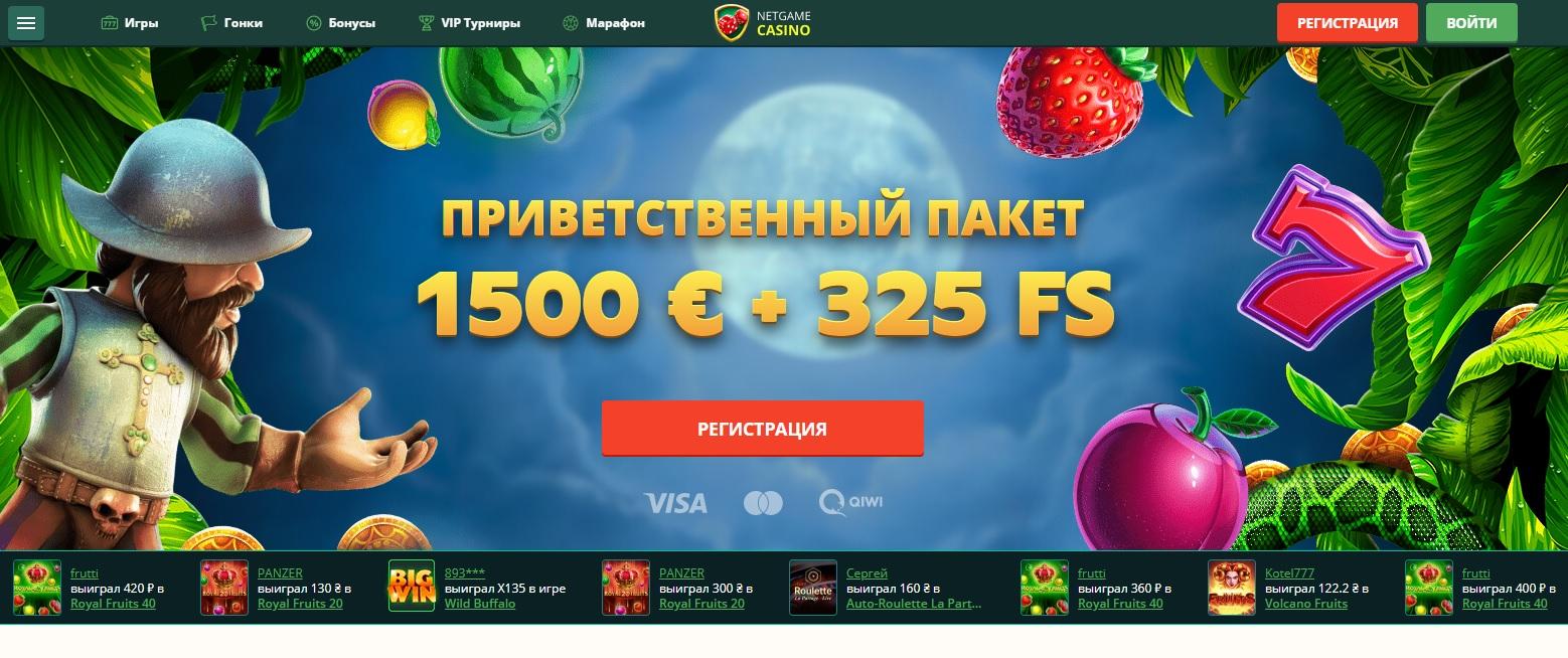Netgame Casino – самый оригинальный игровой клуб Рунета