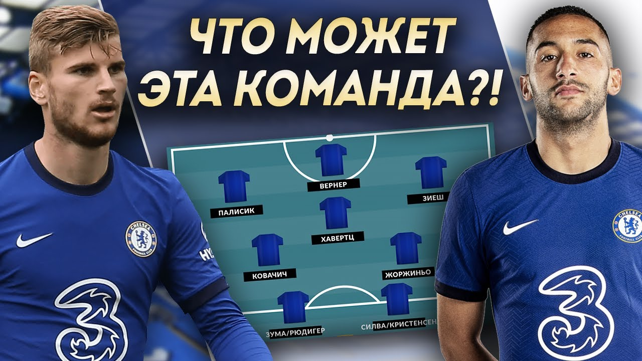 Лучшие дебютанты ФК Челси