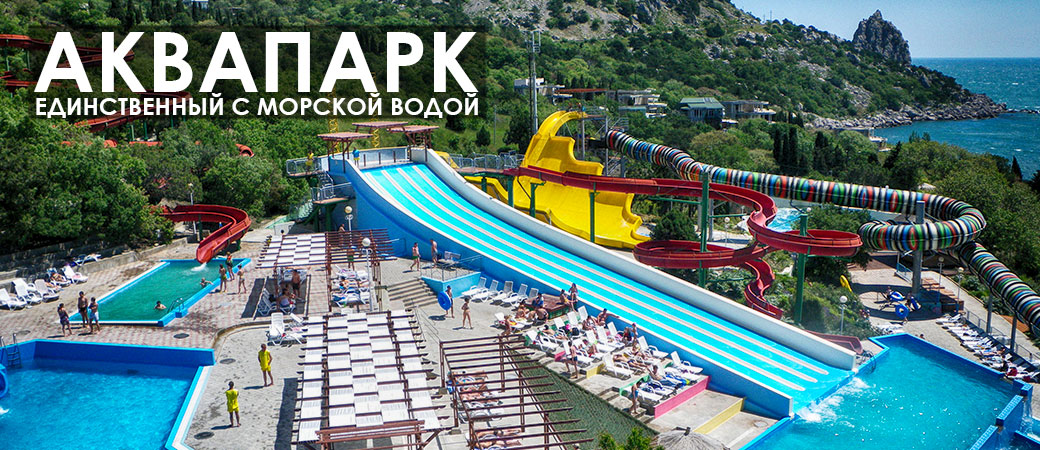 Самый лучший аквапарк в Крыму