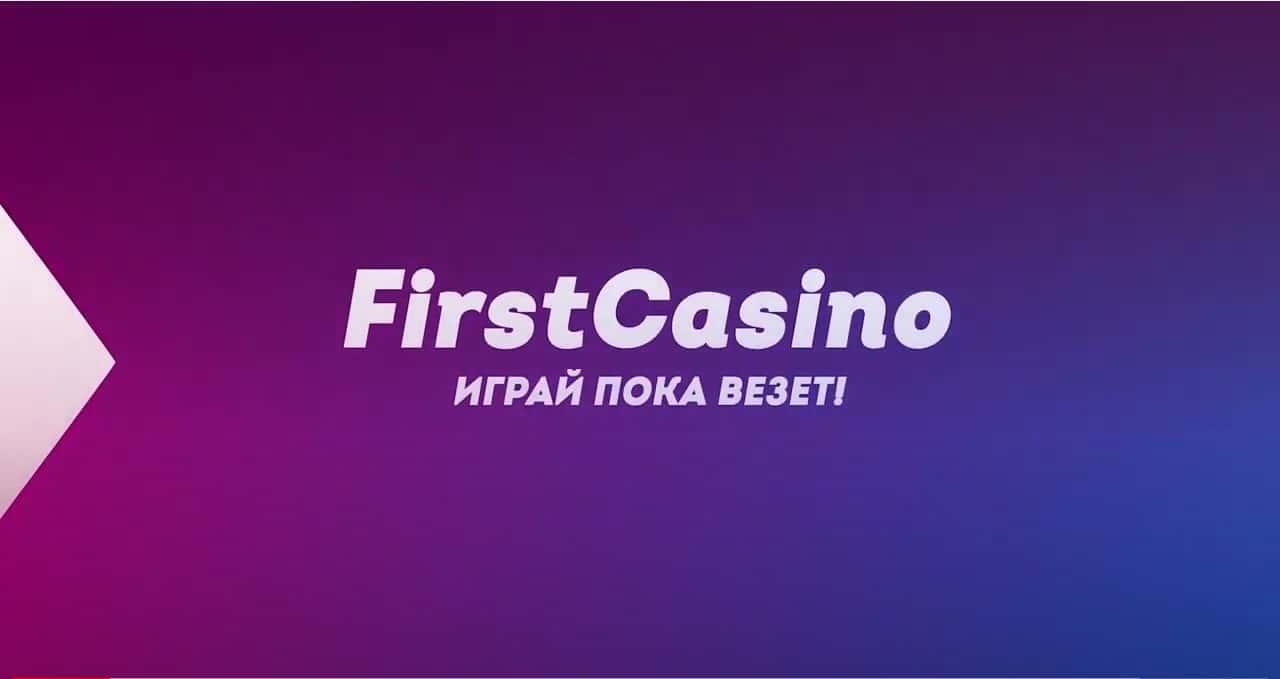 Выбор провайдера онлайн-казино в Украине: преимущества портала First Casino