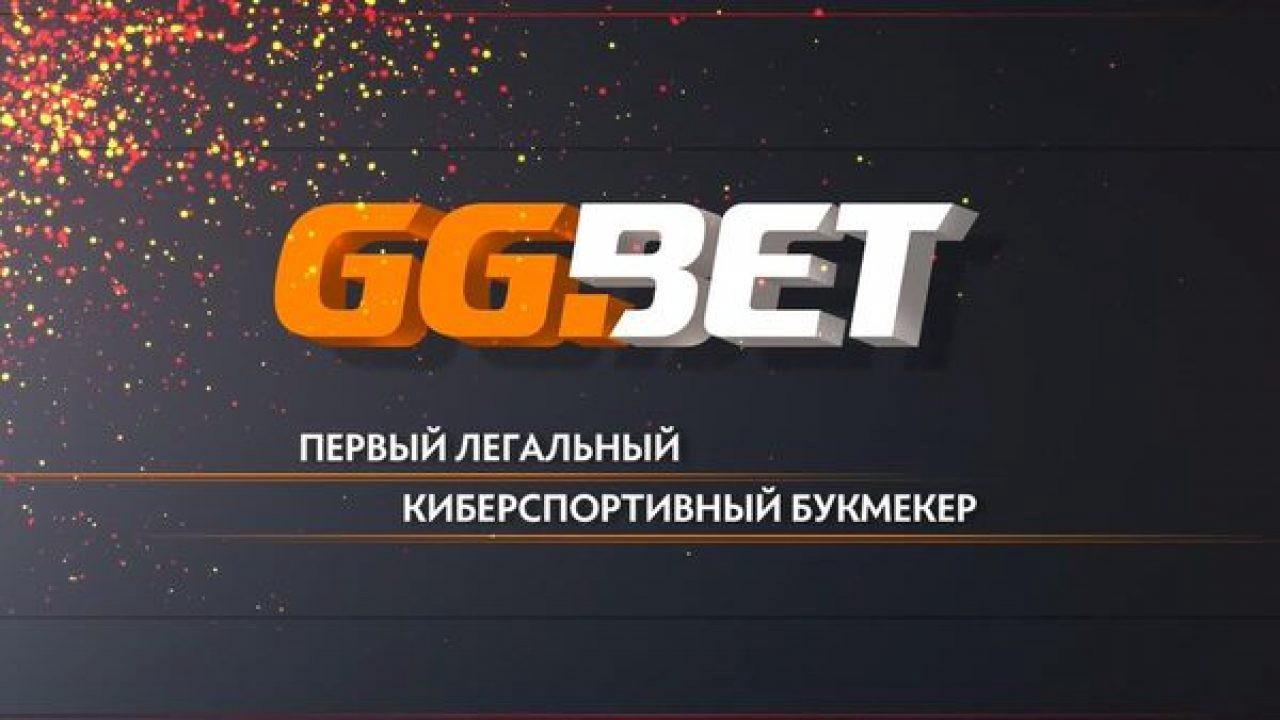 Букмекерская компания GGBet – лидер в сфере ставок на киберспорт