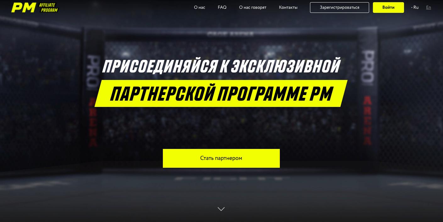 Обзор ресурса РM Affiliates и его партнерской программы