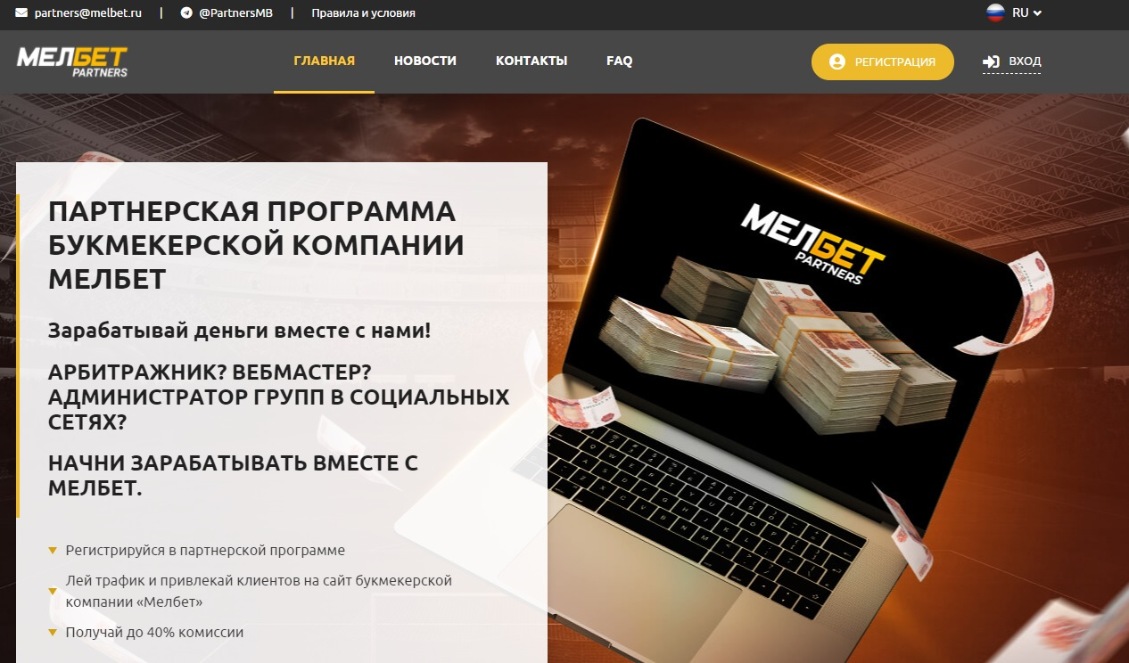 Партнерская программа Мелбет Partners - особенности и выгодные стороны