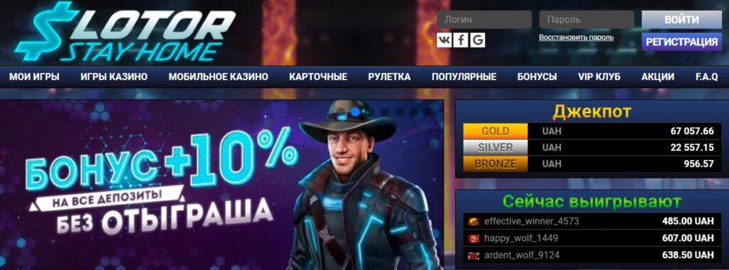 Обзор онлайн-казино Slotor