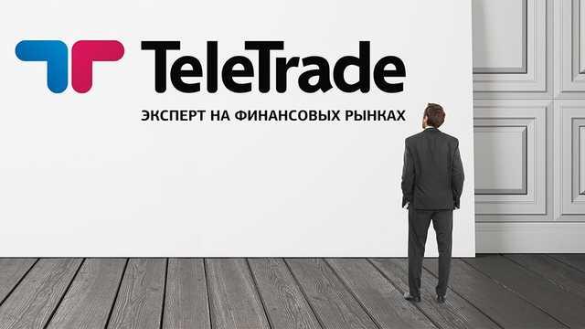 Почему трейдеры выбирают компанию Телетрейд?