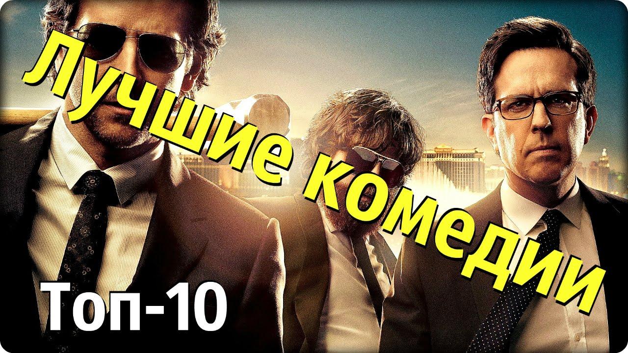 ТОП 10 комедий от портала KinoBar.vip