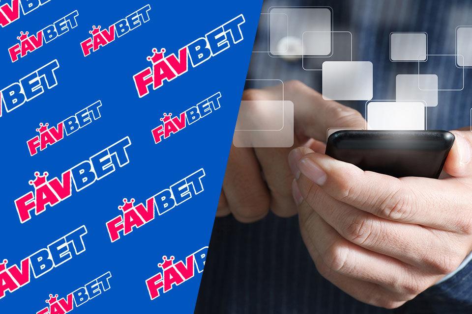 Мобильное приложение Favbet
