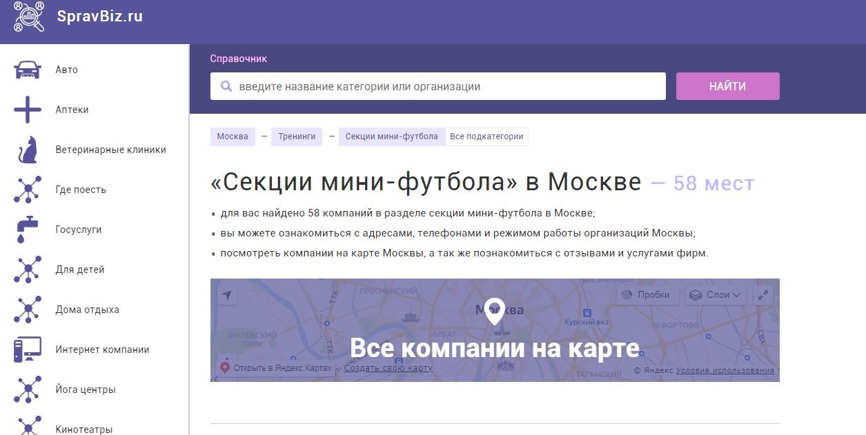 Поиск секции на портале Spravbiz