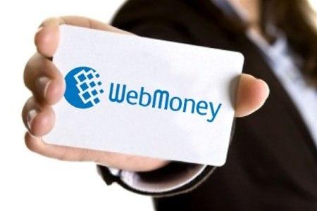 обменять WebMoney, ссылка