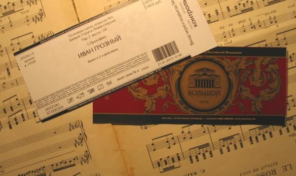 Заказ билетов большой театр