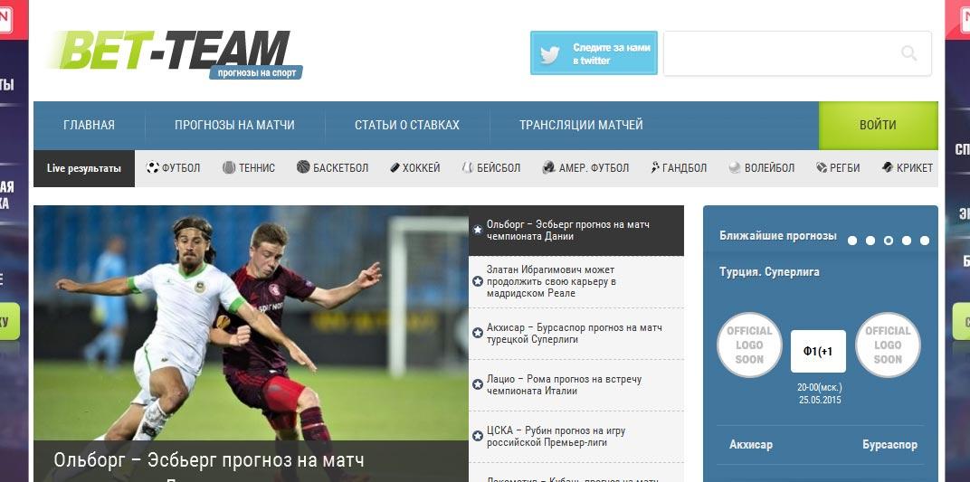 bet-team.ru