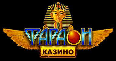 фараон игровые автоматы