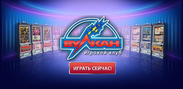 игровые автоматы вулкан казино играть