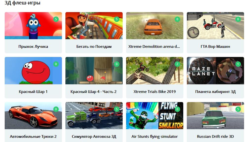 Флеш-игры 3D