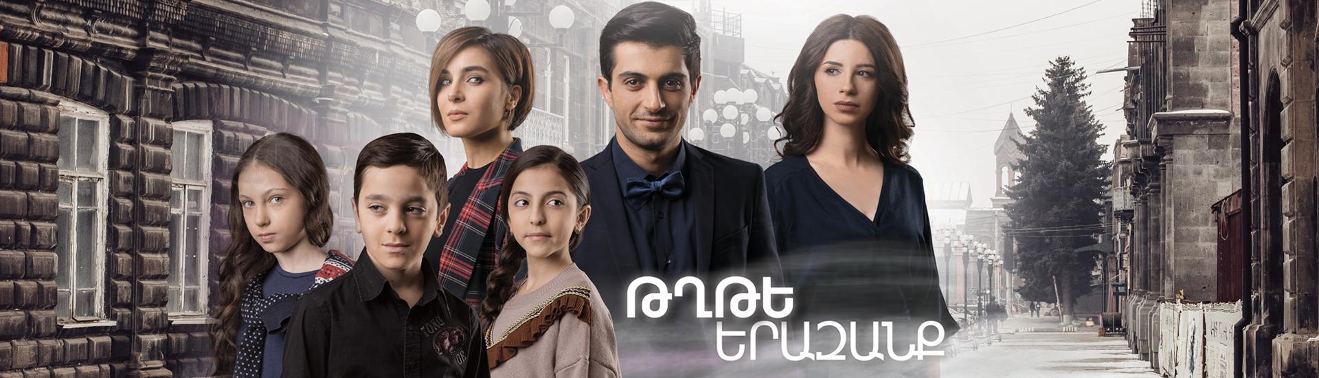 Армянские сериалы