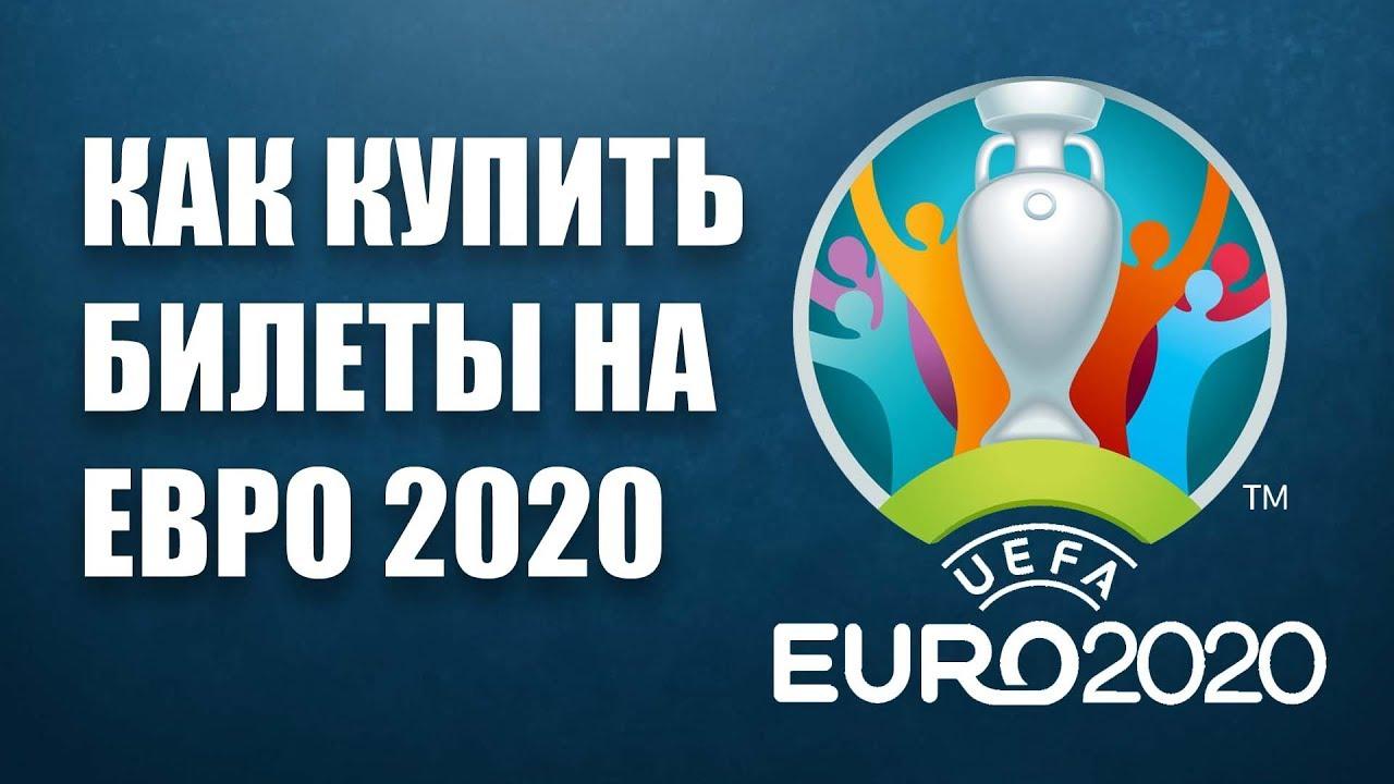 Купить билеты на Финал Евро 2020