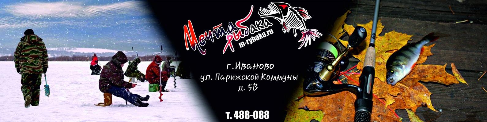 Рыболовный интернет-магазин Мечта Рыбака