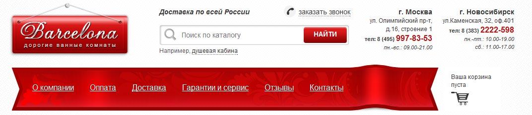 Купить унитаз в Новосибирске